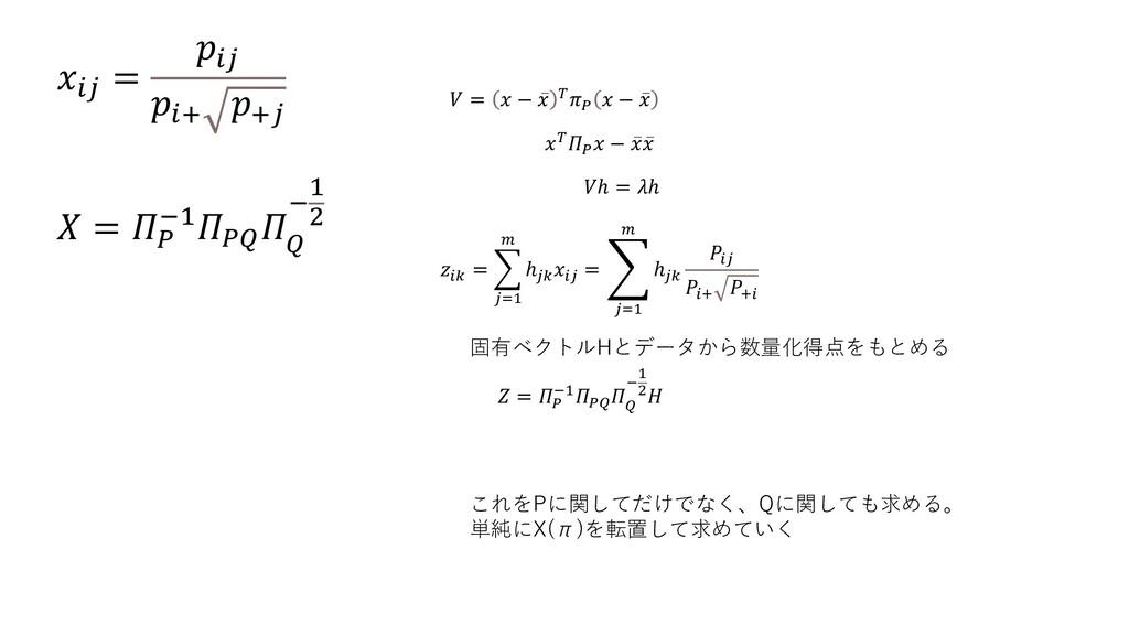 =  + +  =  −1   − 1 2  =  − ҧ    − ҧ    − ҧ  ҧ...