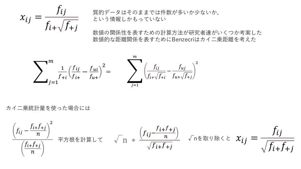 =  + + 質的データはそのままでは件数が多いか少ないか、 という情報しかもっていない 数...