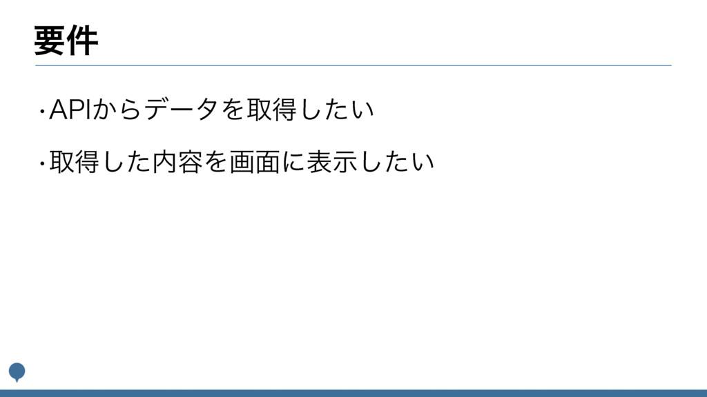 """ཁ݅ w""""1*͔ΒσʔλΛऔಘ͍ͨ͠ wऔಘͨ͠༰Λը໘ʹද͍ࣔͨ͠"""
