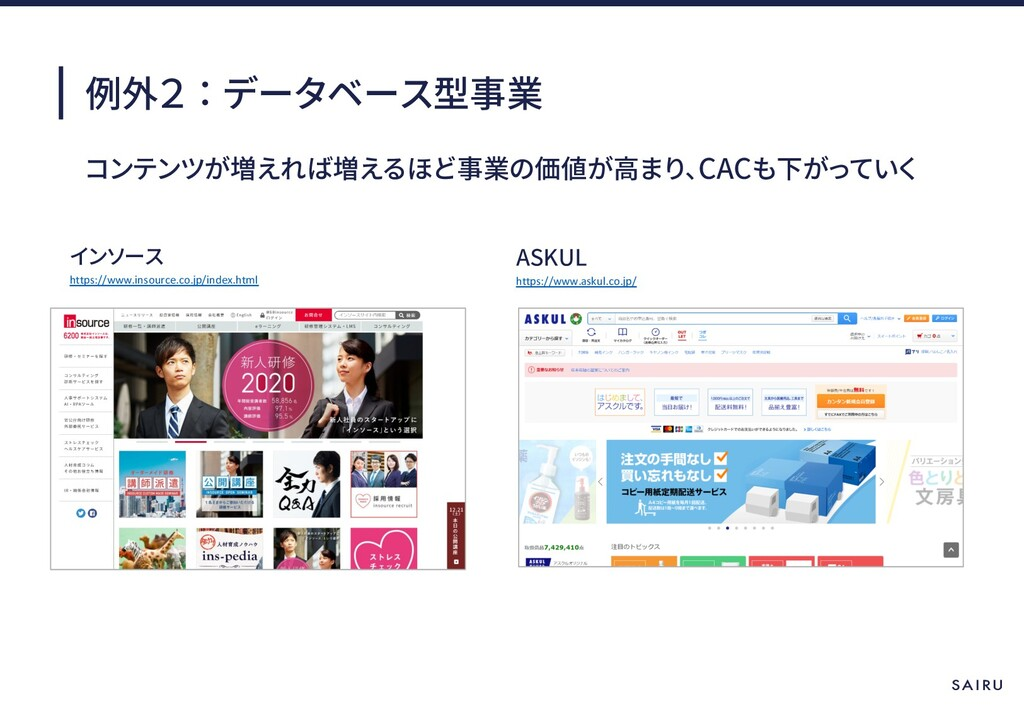 CAC https://www.insource.co.jp/index.html ASKUL...