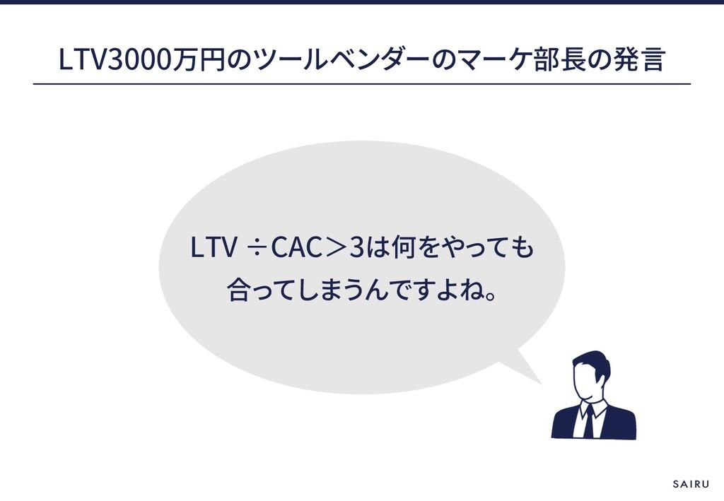 LTV3000 LTV ÷CAC 3