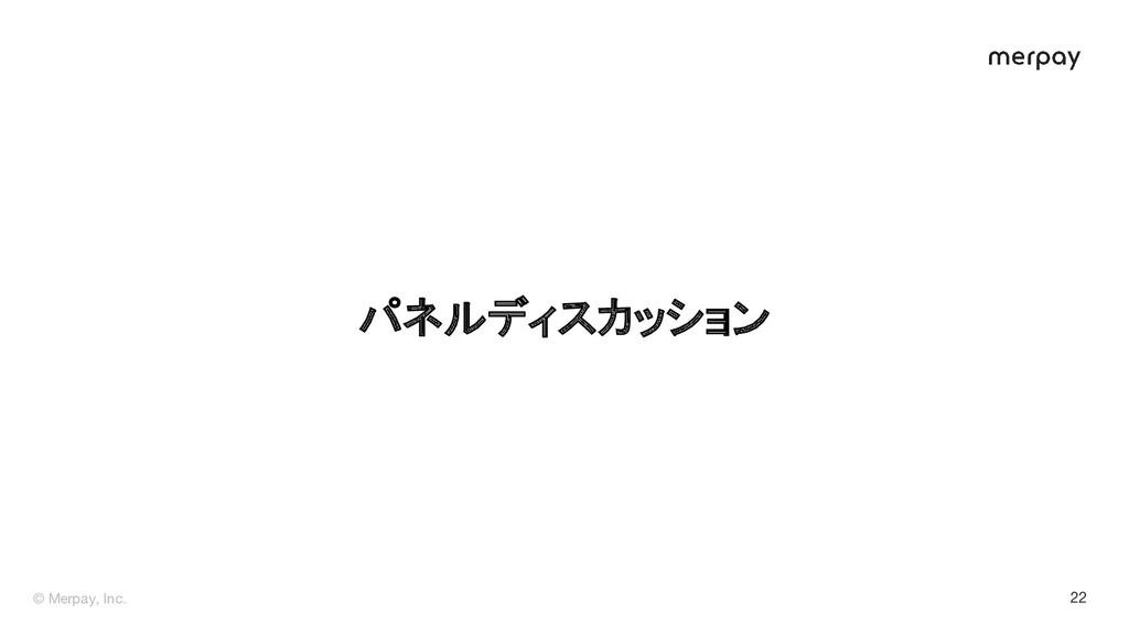 © Merpay, Inc. 22 パネルディスカッション