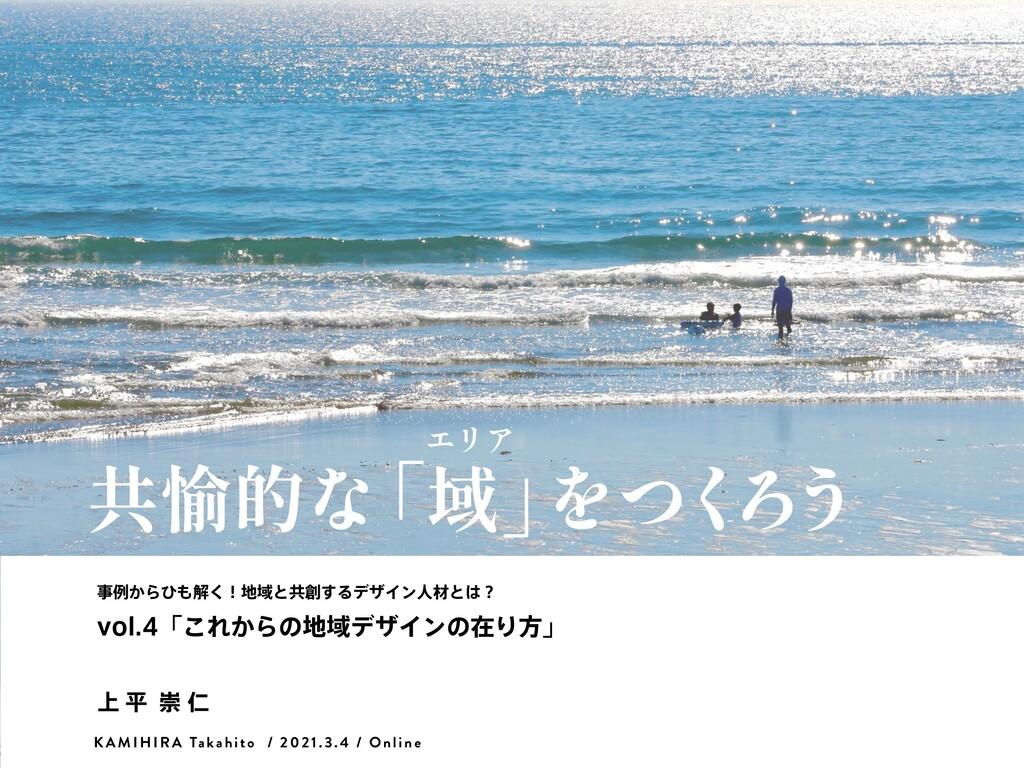 KAMIHIRA Takahito / 2021.3.4 / Online ྫ͔Βͻղ͘ʂ...