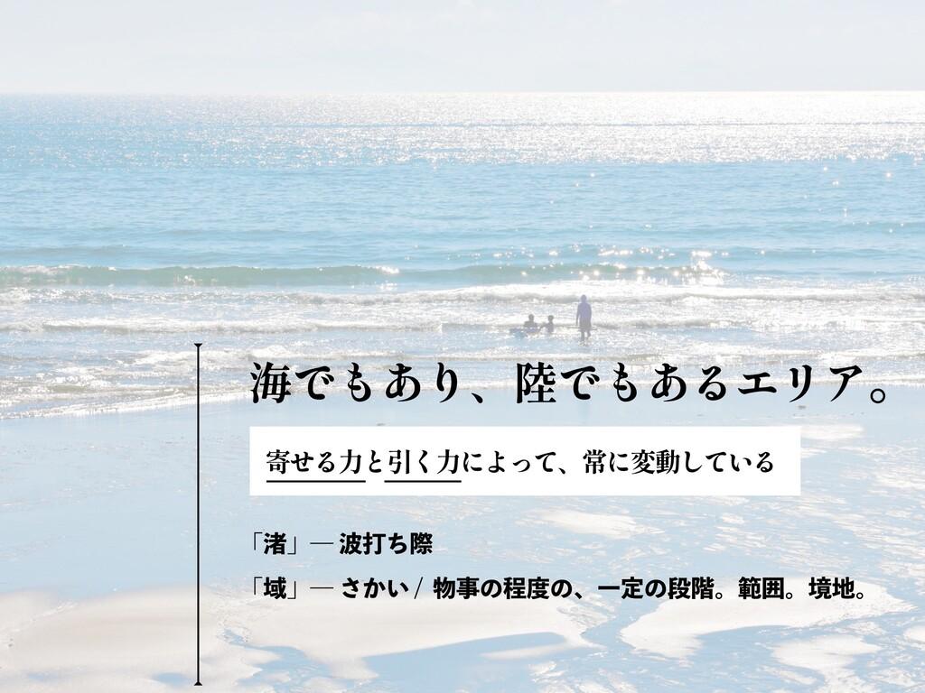 海でもあり、陸でもあるエリア。   ʮॷʯʕଧͪࡍ ʮҬʯʕ͔͍͞ͷఔͷ...