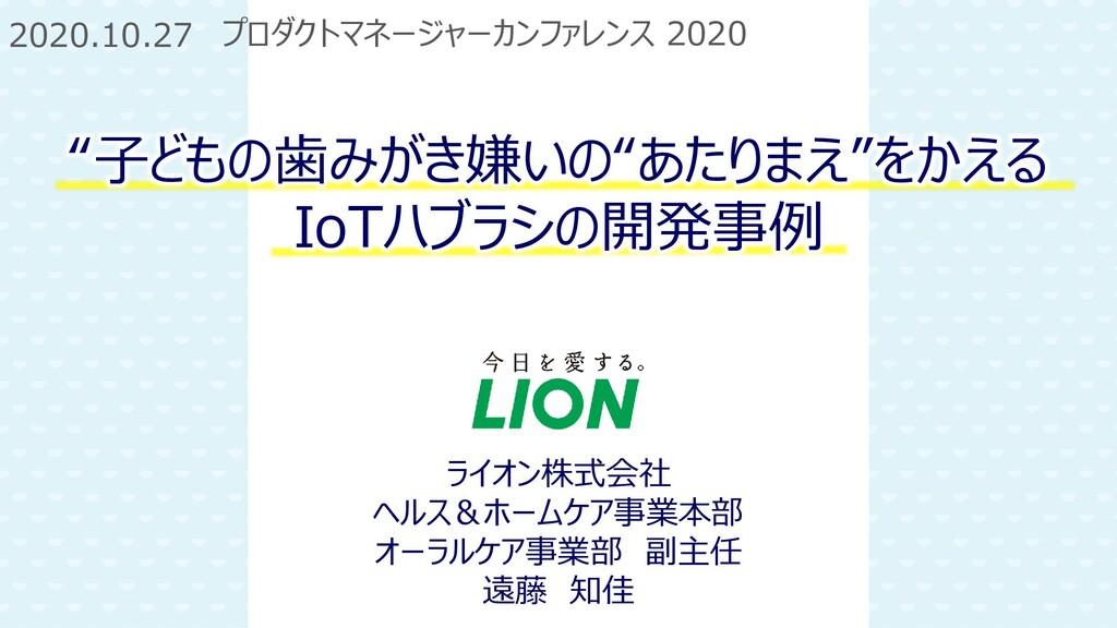 プロダクトマネージャーカンファレンス 2020 2020.10.27 ライオン株式会社 ヘルス...