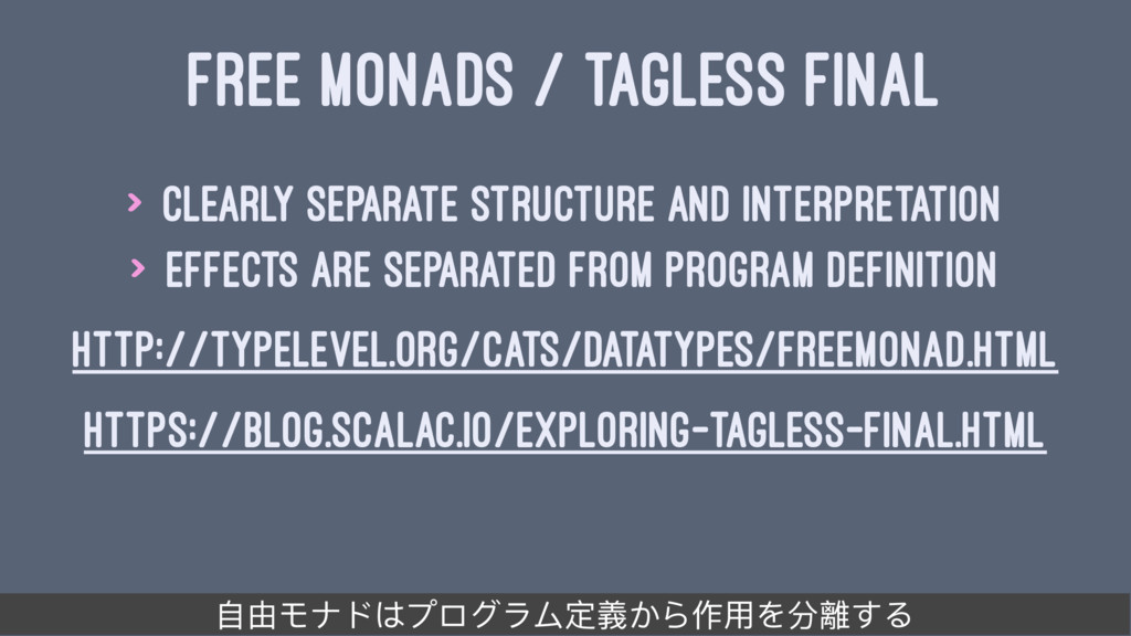 FREE MONADS / TAGLESS FINAL > clearly separate ...