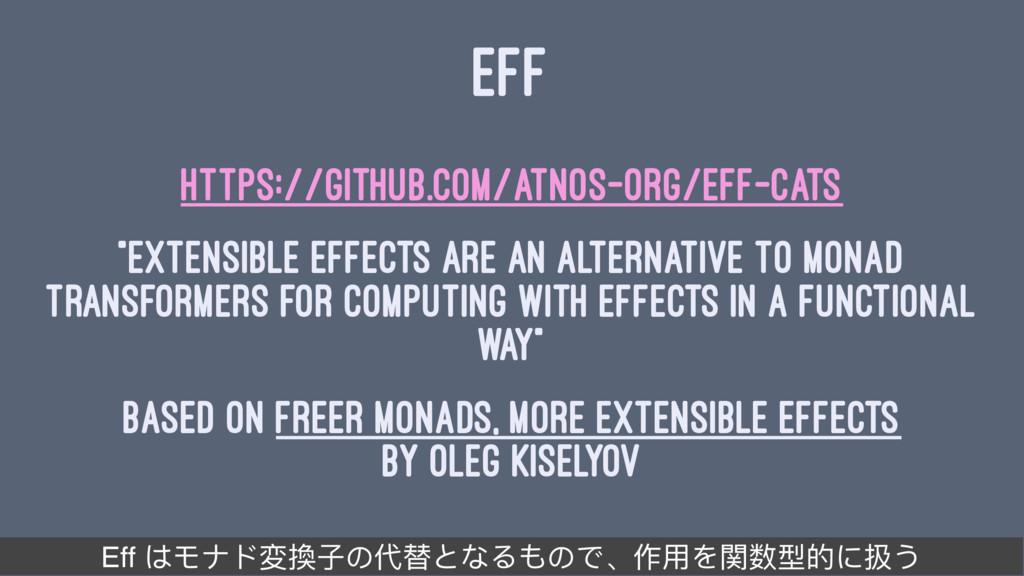 """EFF https://github.com/atnos-org/eff-cats """"Exte..."""