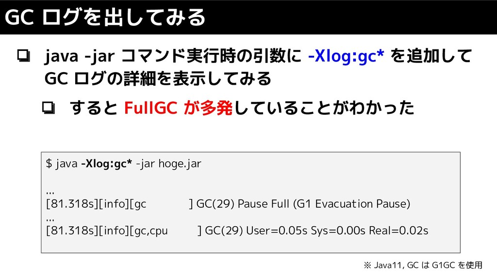 ❏ java -jar コマンド実行時の引数に -Xlog:gc* を追加して GC ログの詳...