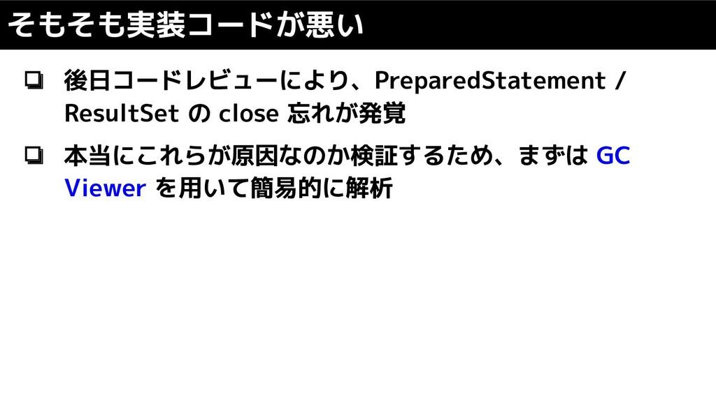 ❏ 後日コードレビューにより、PreparedStatement / ResultSet の ...