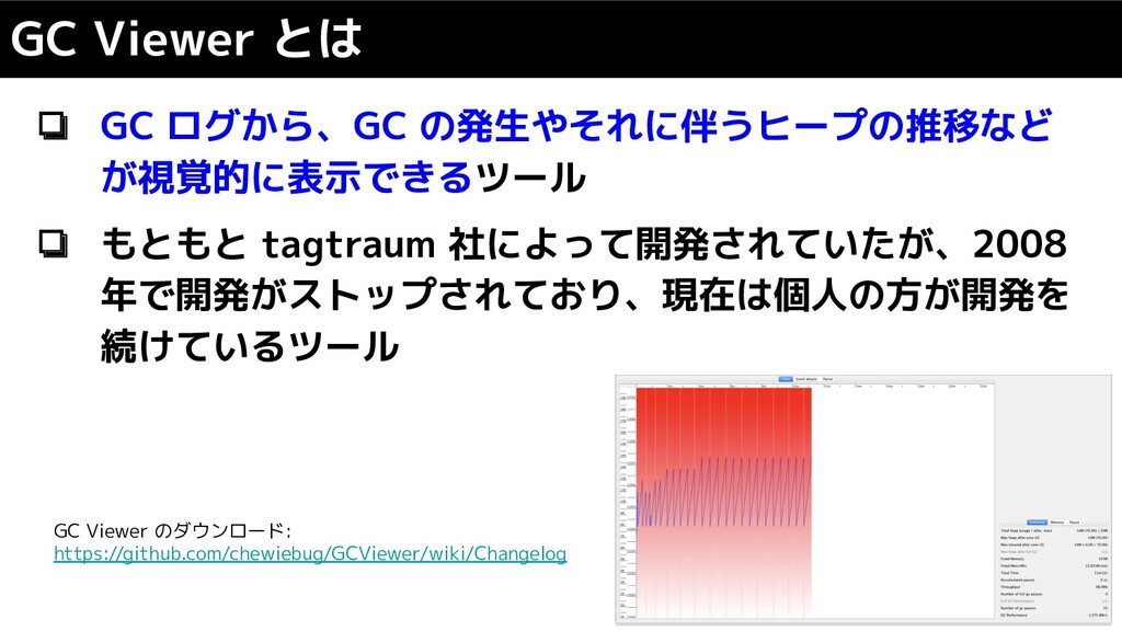 ❏ GC ログから、GC の発生やそれに伴うヒープの推移など が視覚的に表示できるツール ❏ ...