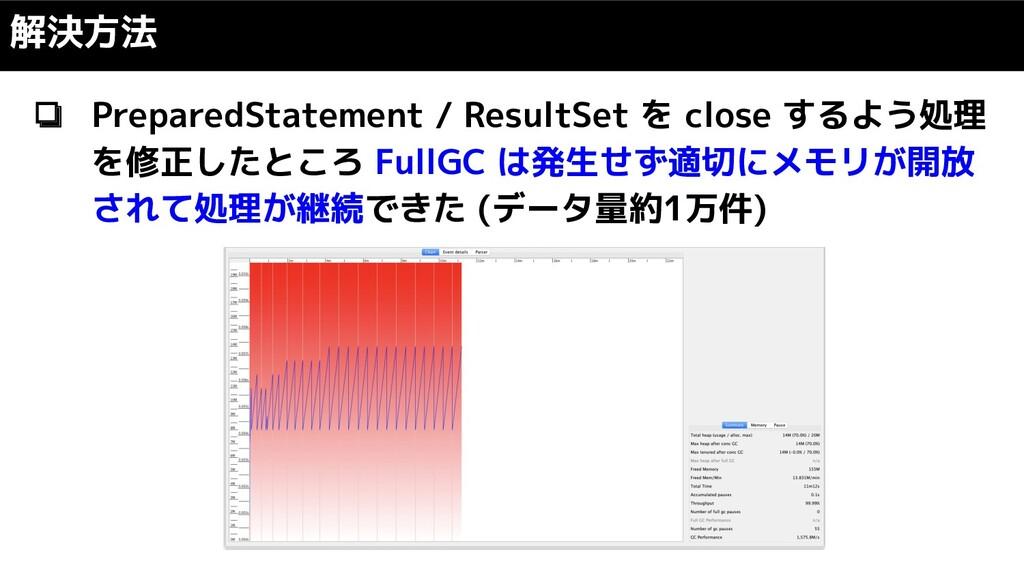❏ PreparedStatement / ResultSet を close するよう処理 ...