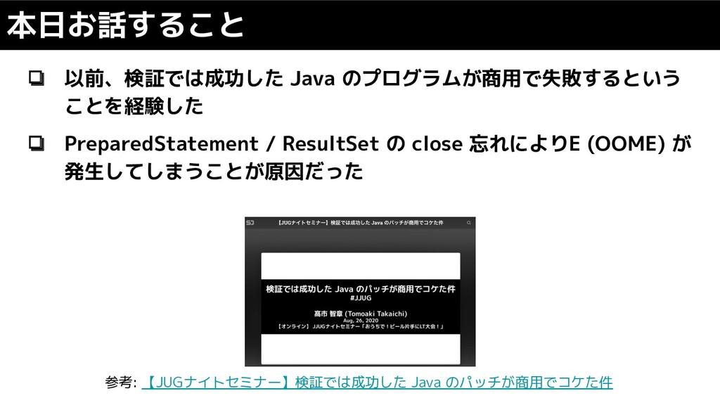 ❏ 以前、検証では成功した Java のプログラムが商用で失敗するという ことを経験した ❏ ...