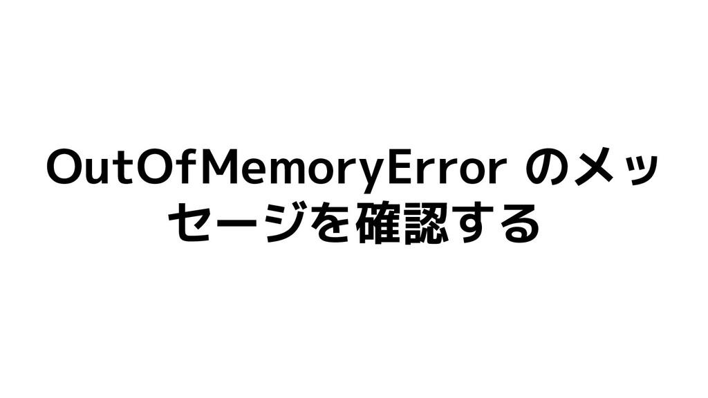 OutOfMemoryError のメッ セージを確認する