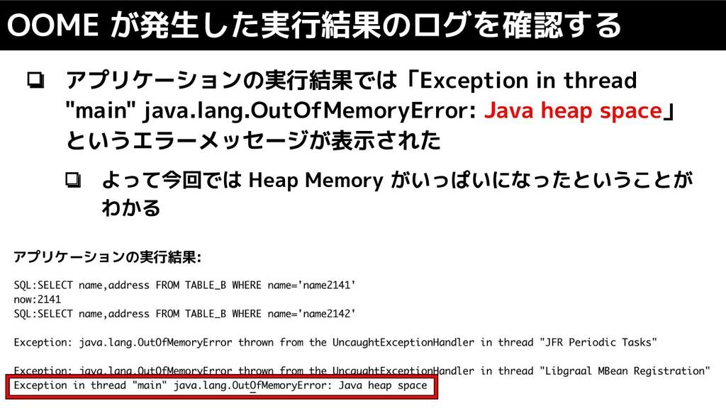 """❏ アプリケーションの実行結果では「Exception in thread """"main"""" ja..."""