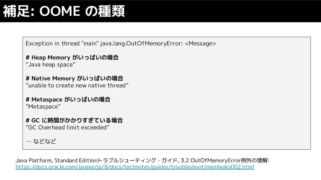 """補足: OOME の種類 Exception in thread """"main"""" java.la..."""