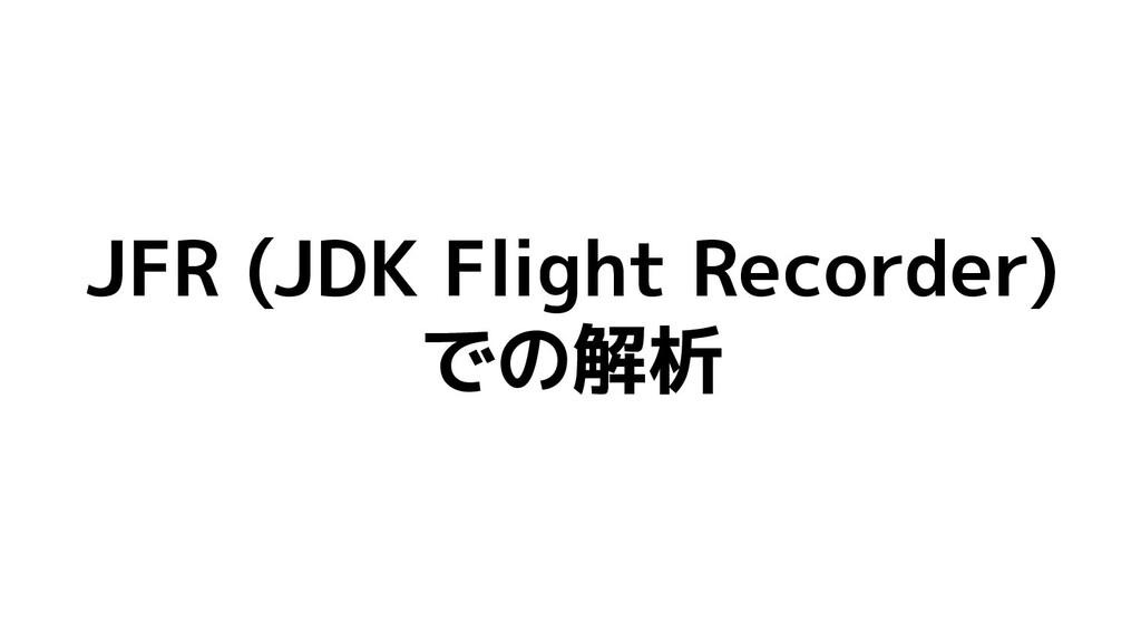 JFR (JDK Flight Recorder) での解析