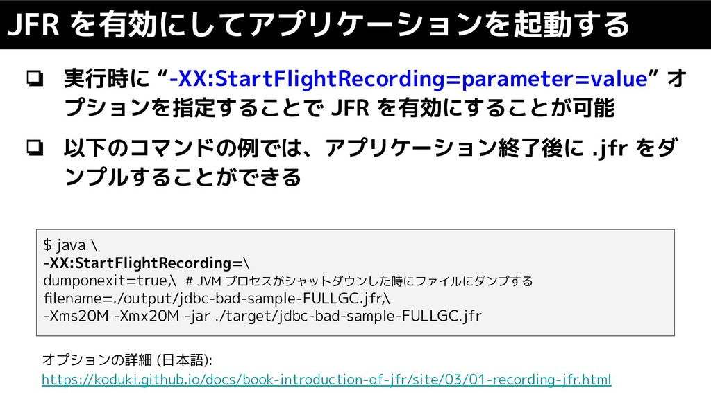 "❏ 実行時に ""-XX:StartFlightRecording=parameter=valu..."