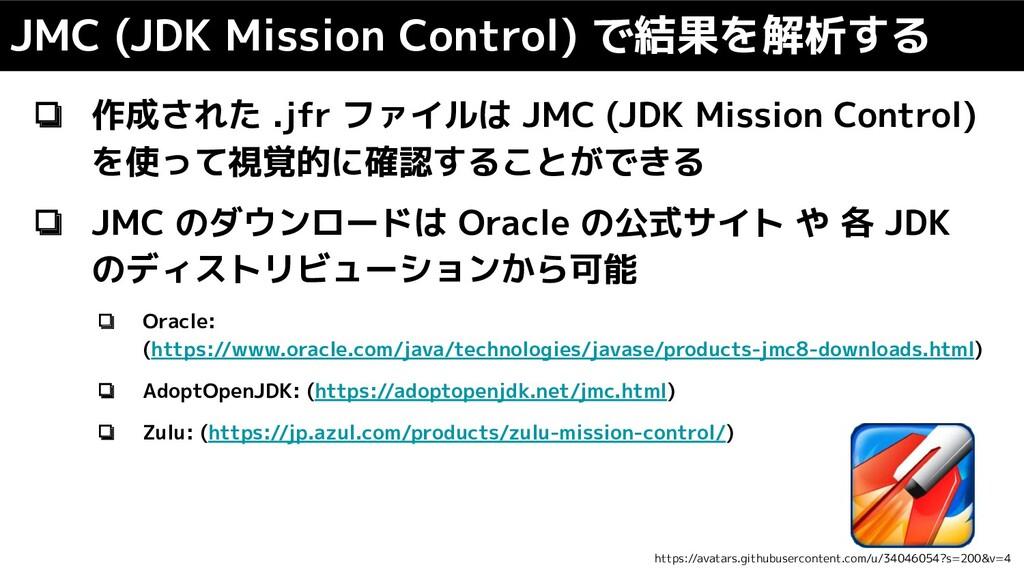 ❏ 作成された .jfr ファイルは JMC (JDK Mission Control) を使...