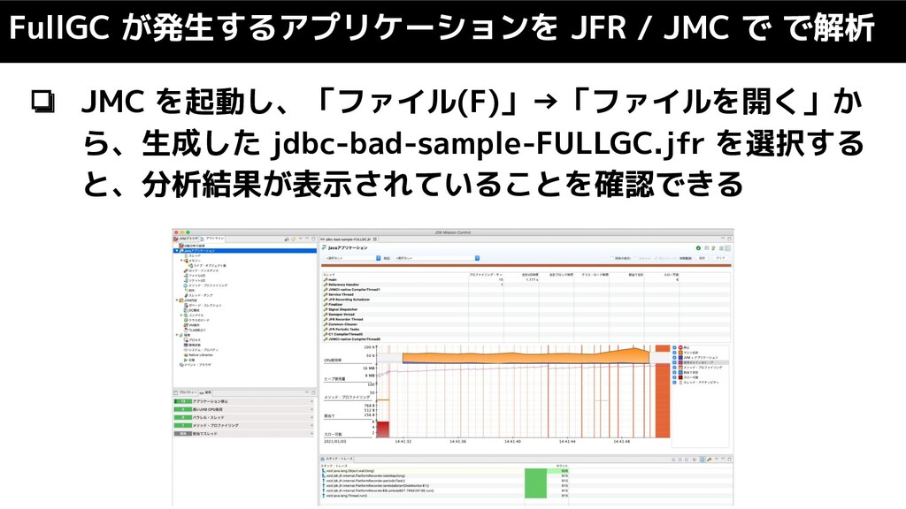 ❏ JMC を起動し、「ファイル(F)」→「ファイルを開く」か ら、生成した jdbc-bad...