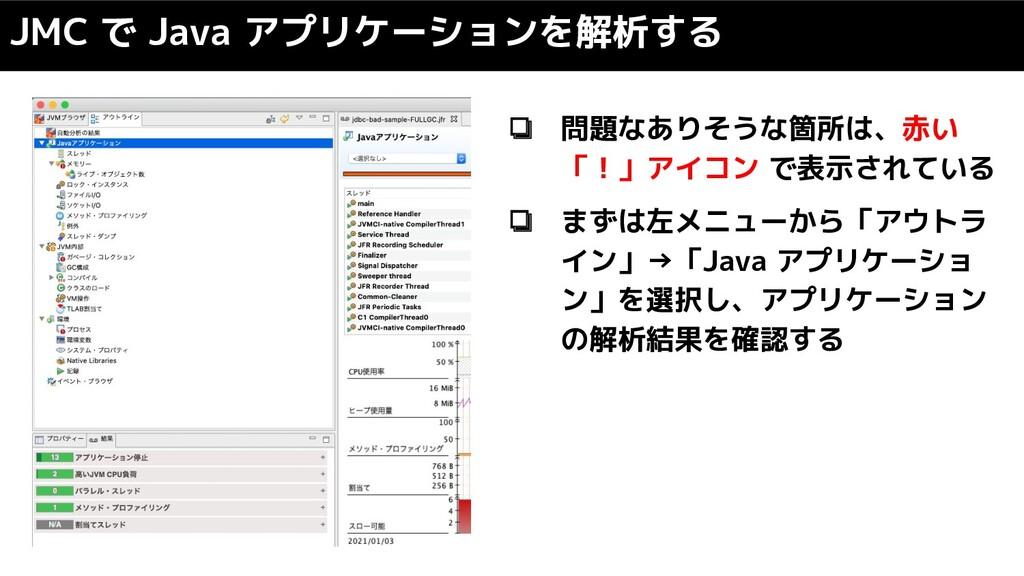 JMC で Java アプリケーションを解析する ❏ 問題なありそうな箇所は、赤い 「!」アイ...