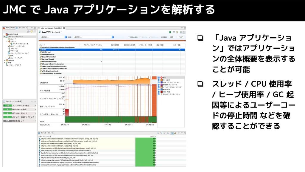 JMC で Java アプリケーションを解析する ❏ 「Java アプリケーショ ン」ではアプ...
