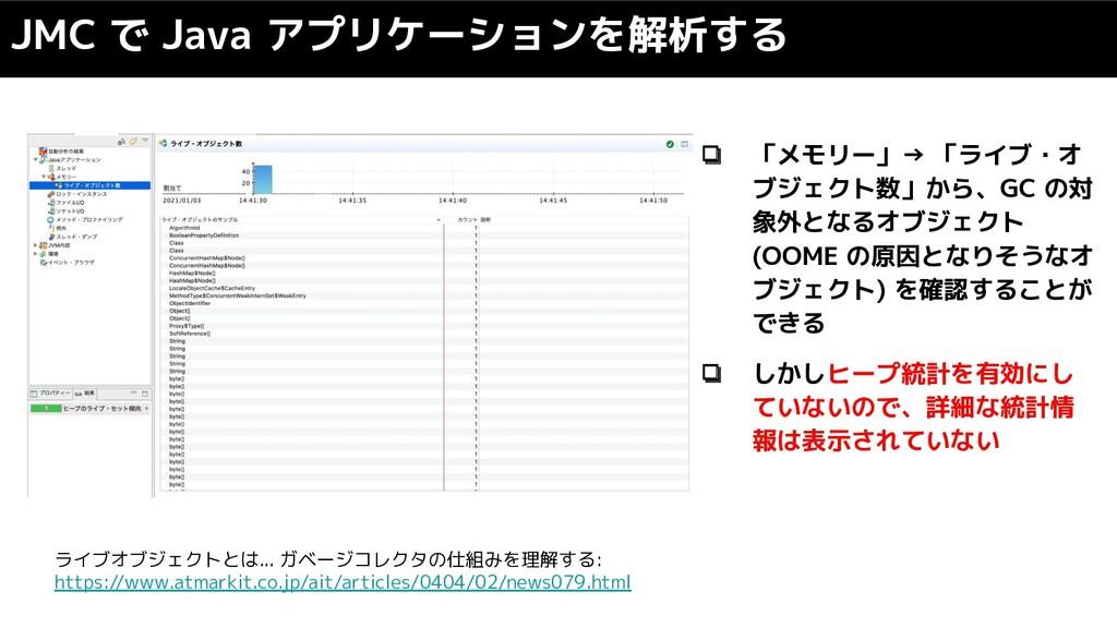 JMC で Java アプリケーションを解析する ❏ 「メモリー」→ 「ライブ・オ ブジェクト...