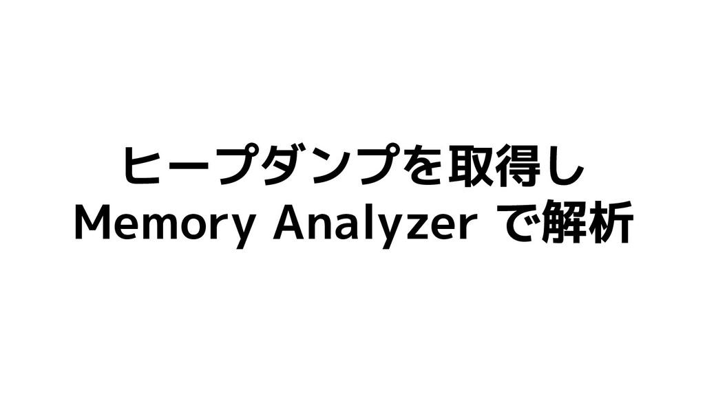 ヒープダンプを取得し Memory Analyzer で解析
