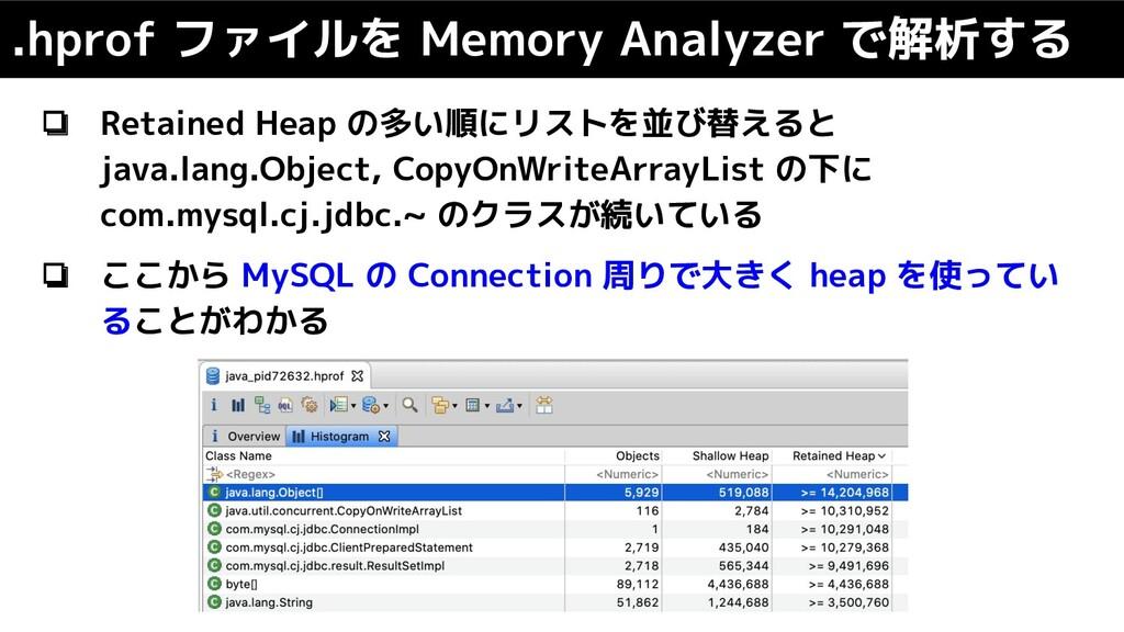 .hprof ファイルを Memory Analyzer で解析する ❏ Retained H...