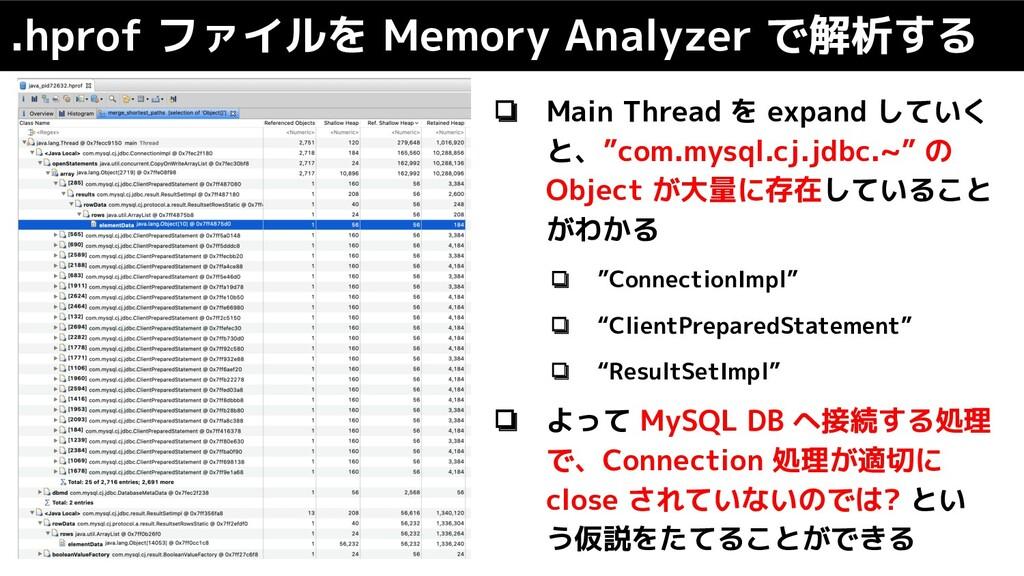 .hprof ファイルを Memory Analyzer で解析する ❏ Main Threa...