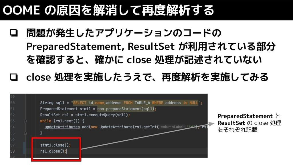 ❏ 問題が発生したアプリケーションのコードの PreparedStatement, Resul...