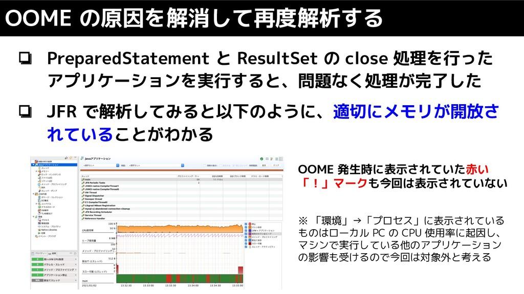 ❏ PreparedStatement と ResultSet の close 処理を行った ...