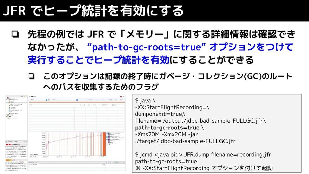 """❏ 先程の例では JFR で「メモリー」に関する詳細情報は確認でき なかったが、 """"path-..."""