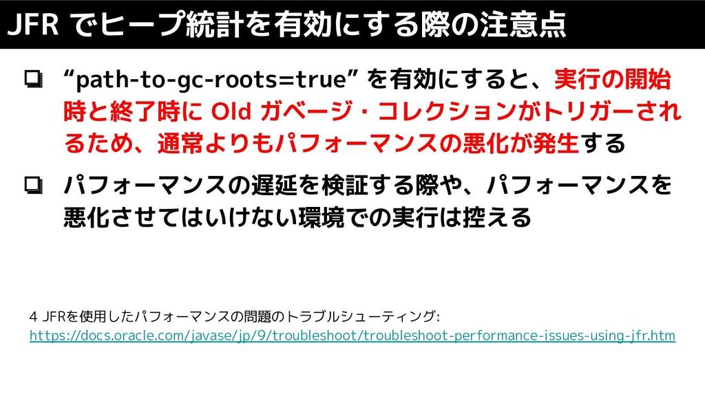 """❏ """"path-to-gc-roots=true"""" を有効にすると、実行の開始 時と終了時に ..."""