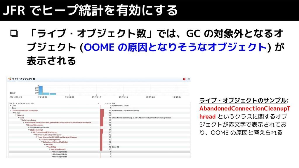 ❏ 「ライブ・オブジェクト数」では、GC の対象外となるオ ブジェクト (OOME の原因とな...