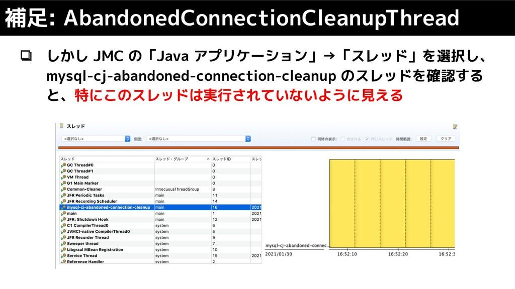 ❏ しかし JMC の「Java アプリケーション」→「スレッド」を選択し、 mysql-cj...