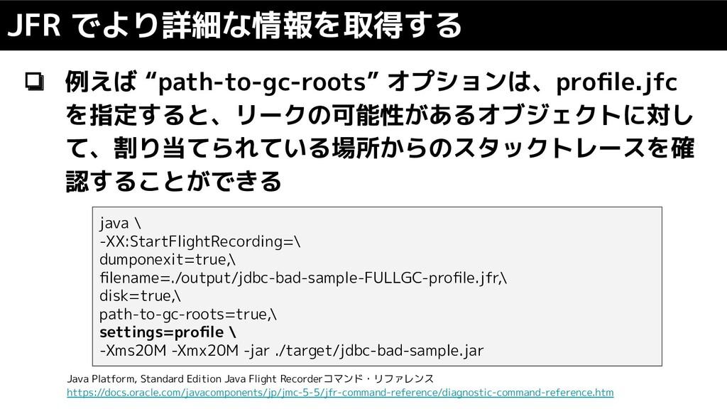 """❏ 例えば """"path-to-gc-roots"""" オプションは、profile.jfc を指定す..."""