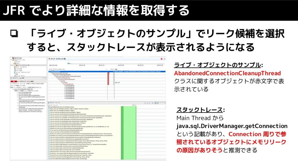 JFR でより詳細な情報を取得する ❏ 「ライブ・オブジェクトのサンプル」でリーク候補を選択 ...