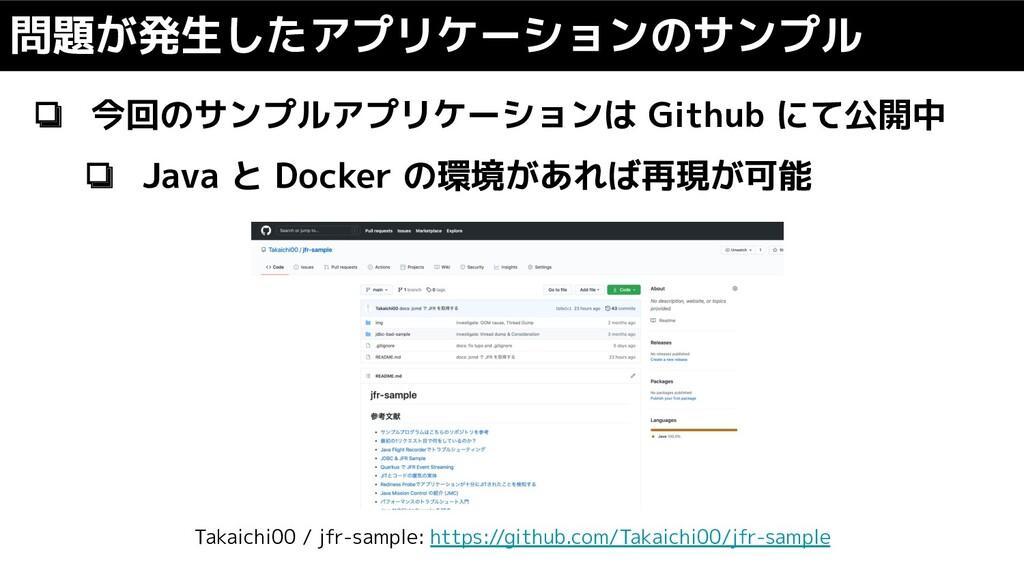 ❏ 今回のサンプルアプリケーションは Github にて公開中 ❏ Java と Docker...