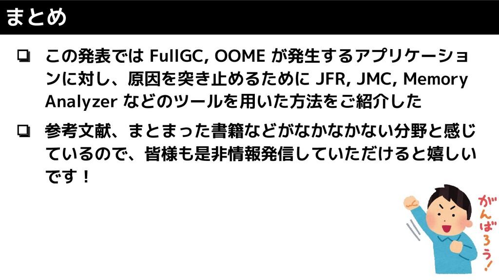 ❏ この発表では FullGC, OOME が発生するアプリケーショ ンに対し、原因を突き止め...