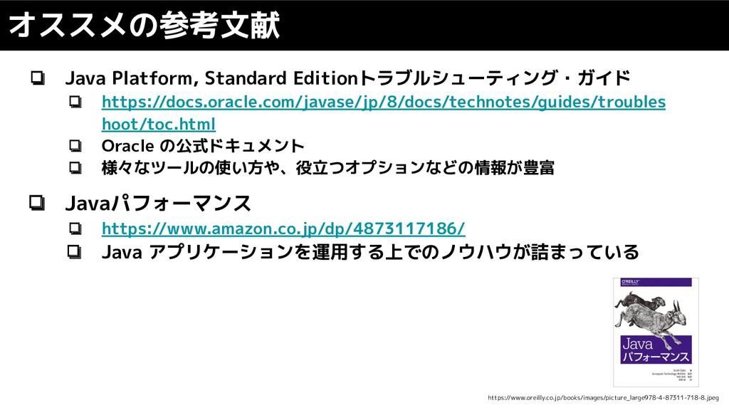 ❏ Java Platform, Standard Editionトラブルシューティング・ガイ...