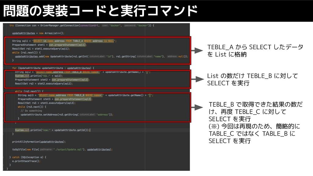 問題の実装コードと実行コマンド TEBLE_A から SELECT したデータ を List ...