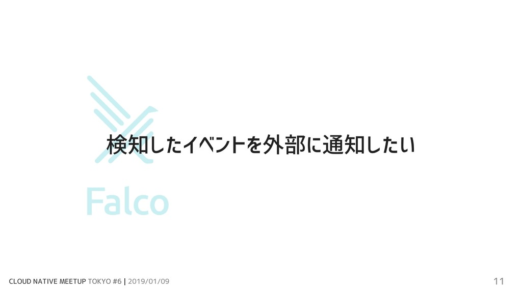 CLOUD NATIVE MEETUP TOKYO #6 | 2019/01/09 11 検知...
