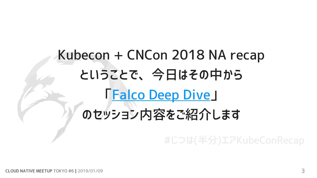 CLOUD NATIVE MEETUP TOKYO #6 | 2019/01/09 3 Kub...