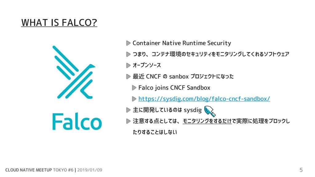 CLOUD NATIVE MEETUP TOKYO #6 | 2019/01/09 5 Con...