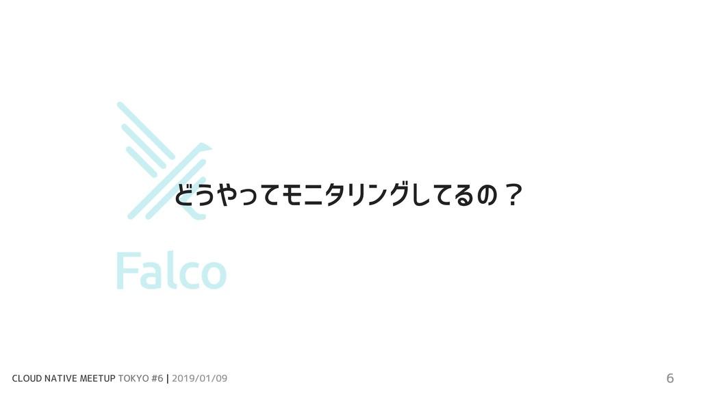 CLOUD NATIVE MEETUP TOKYO #6 | 2019/01/09 6 どうや...