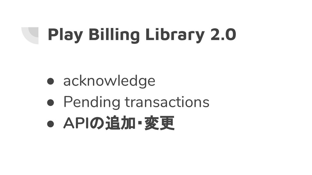 Play Billing Library 2.0 ● acknowledge ● Pendin...