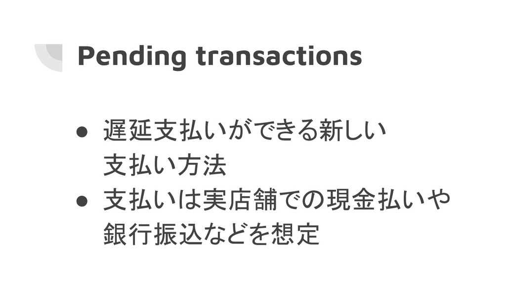 Pending transactions ● 遅延支払いができる新しい 支払い方法 ● 支払い...