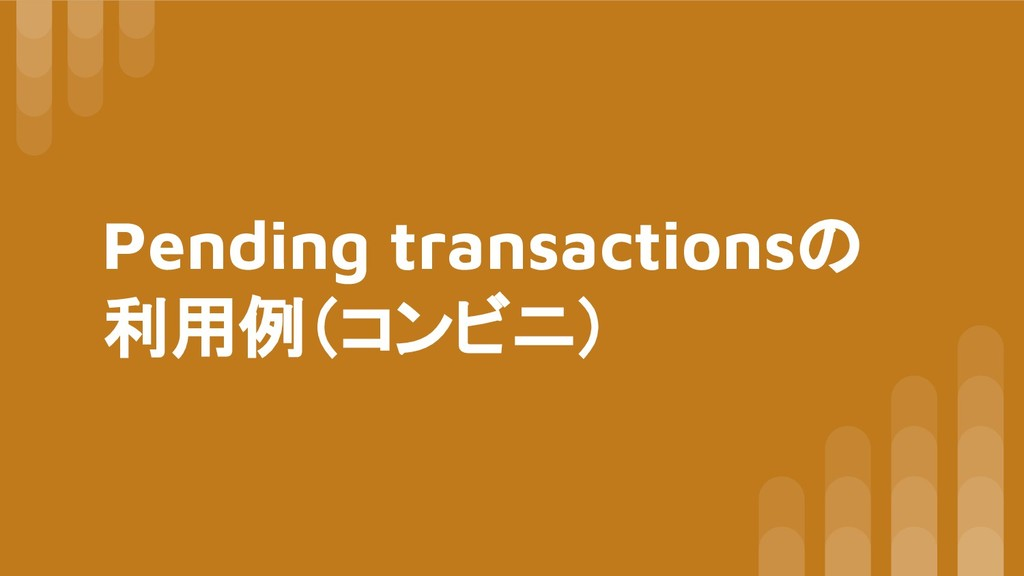 Pending transactionsの 利用例(コンビニ)