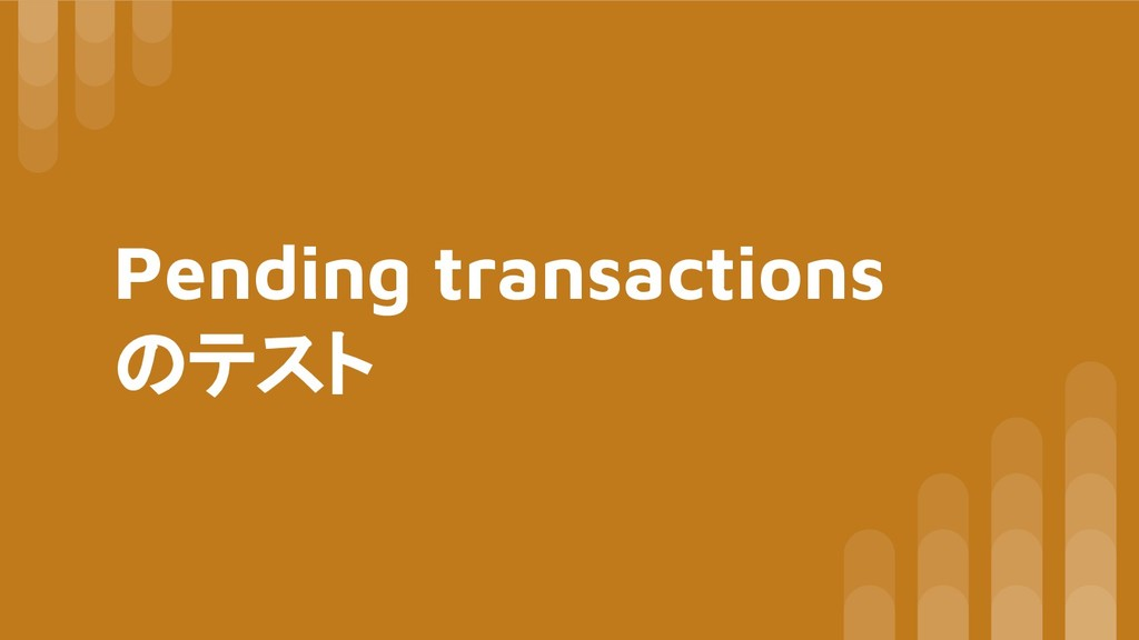 Pending transactions のテスト