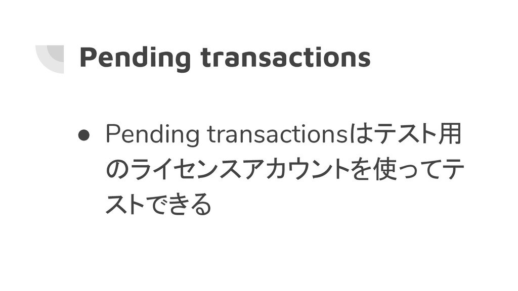 Pending transactions ● Pending transactionsはテスト...